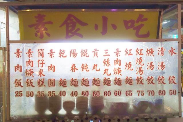三峽光明素食菜單