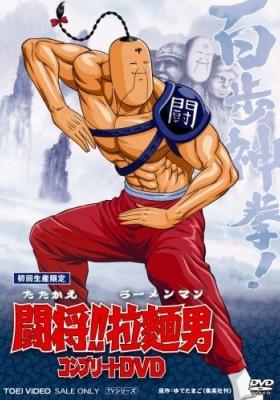Tatakae!! Ramenman (Movie)