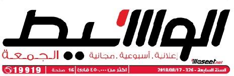 جريدة وسيط الأسكندرية عدد الجمعة عدد 17 أغسطس 2018 م