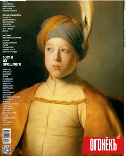Читать онлайн журнал<br>Огонёк (№11 2018)<br>или скачать журнал бесплатно