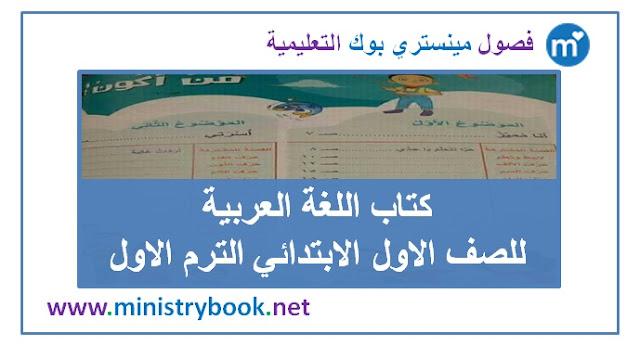 كتاب اللغة العربية للصف الاول الابتدائي