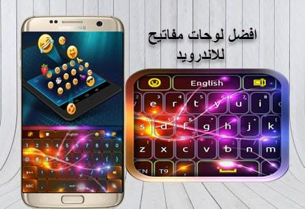 لوحة مفاتح للاندرويد,كيبورد اندرويد,Android Keyboard,افضل لوحة مفاتيح عربي انجليزي للاندرويد