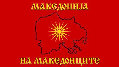 Знаме со мапа на Македонија