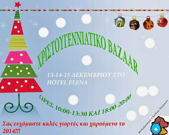 Ελάτε στο Χριστουγεννιάτικο Bazaar μας από την Παρασκευή 13 έως την Κυριακή  15 Δεκεμβρίου 2013 και ώρες 10 00-13 30 το πρωί 4a76eeeb8f3