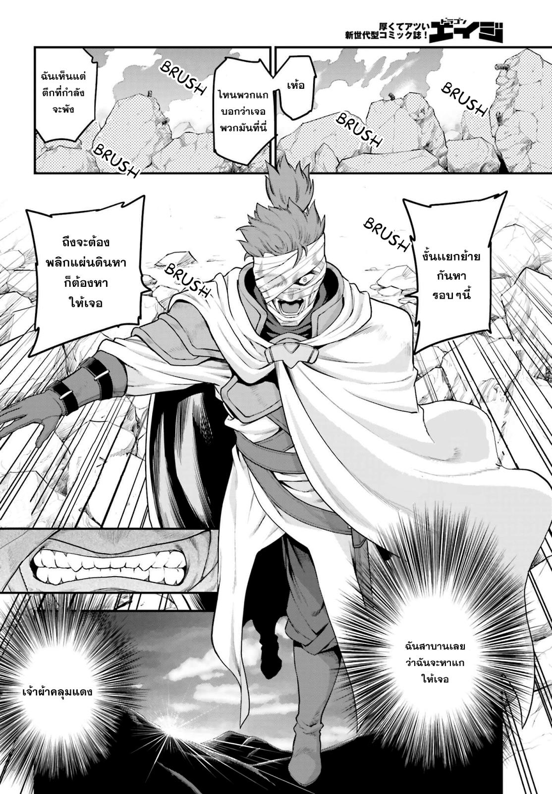 อ่านการ์ตูน Konjiki no Word Master 15 ภาพที่ 28
