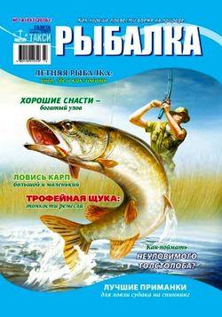 Читать онлайн журнал<br>Рыбалка (№14 2016)<br>или скачать журнал бесплатно