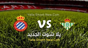 نتيجة مباراة ريال بيتيس واسبانيول اليوم بتاريخ 25-06-2020 في الدوري الاسباني