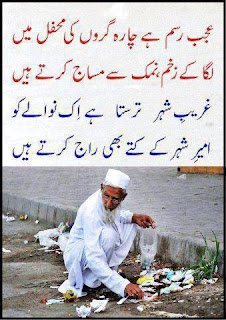 Ajab Rasam Hai Carah Garon Ki Mehfil Ki - Zulm Shayari