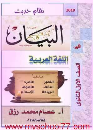مراجعة لغة عربية اولى ثانوى  مايو 2019 - موقع مدرستى