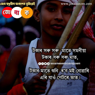 happy bohag bihu 2019