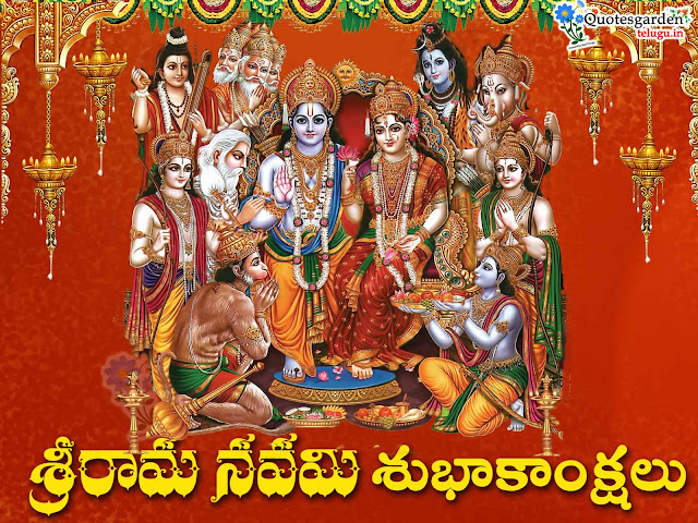 Sri Rama Navami Telugu Wishes images 2018