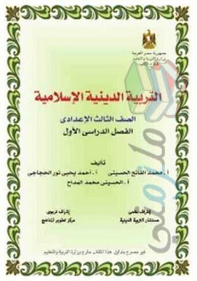 كتاب التربية الدينية الإسلامية للصف الثالث الإعدادي الترم الأول