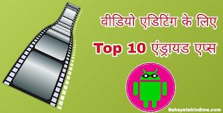 Vedio-Editing-ke-top-10-Apps