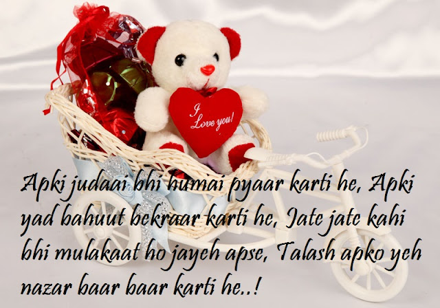 Happy valentine day sms in hindi 2017