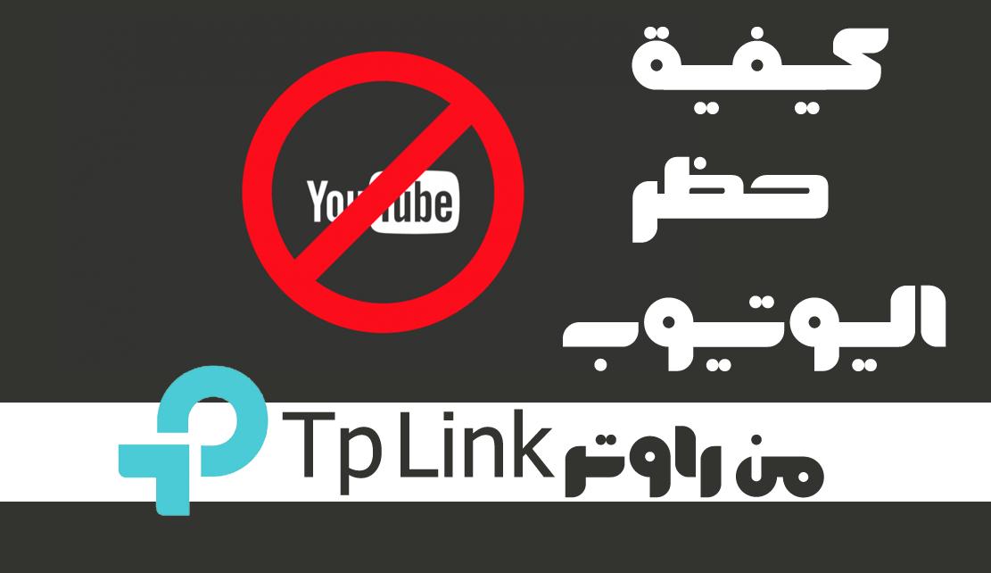 كيفية حظر اليوتيوب من راوتر tp link