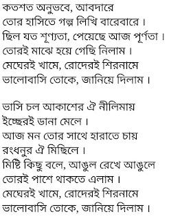 Megheri Khame Lyrics Imran