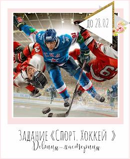 """Задание № 4 """"Спорт. Хоккей"""""""