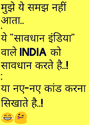 Funny jokes for whatsapp - Funny chutkule in Hindi -  Jokesinhidi.Net