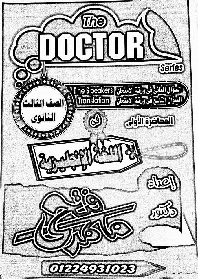 مذكرة الدكتور محمد فتحي المحاضرة الاولى |ملزمة شرح مادة اللغه الانجليزيه الشهادة الثانوية