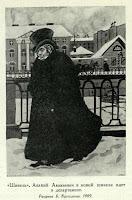 illjustracii-povest-Shinel-Gogol-kartinki-risunki-B-Kustodiev