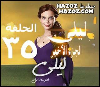 ليلى الجزء 4 الاخير الحلقة 35 مدبلج