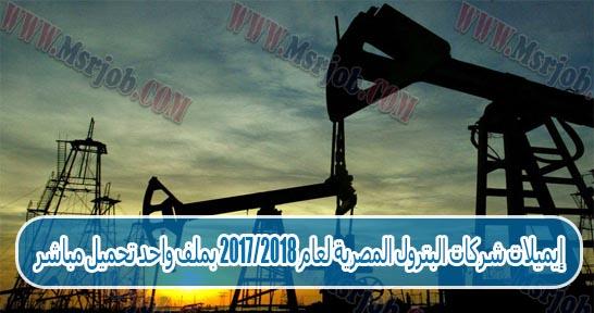 إيميلات شركات البترول المصرية لعام 2018/2017 بملف واحد تحميل مباشر