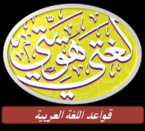 Kata sambung dalam bahasa arab (Huruf Athaf)