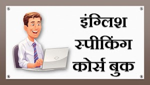 Best English Speaking Course Book in Hindi