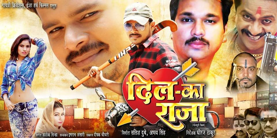 Bhojpuri movie Dil Ka Raja 2019 wiki, full star-cast, Release date, Actor, actress, Song name, photo, poster, trailer, wallpaper