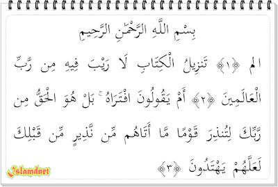 tulisan Arab dan terjemahannya dalam bahasa Indonesia lengkap dari ayat  Surah As-Sajdah dan Artinya