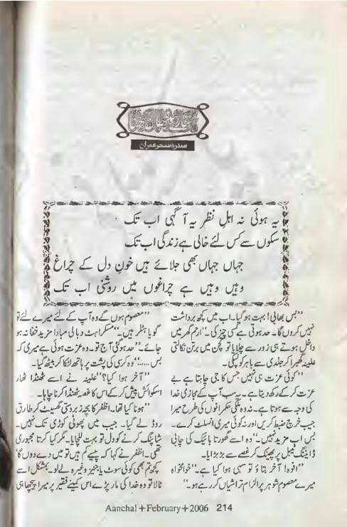 emraan hashmi book pdf free download