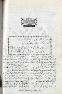 Sitaray sambhal rakhna by Sidra Sehar Imran Online Reading