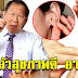 แพทย์จีนเผยเคล็ดลับ 12 ข้อ การดูแลสุขภาพ ทำได้ง่ายๆ ทุกที่ทุกเวลา แต่ผลลัพธ์ดีเกินคาด