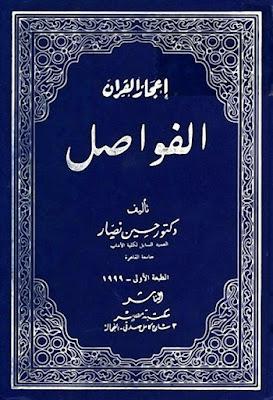 إعجاز القرآن (الفواصل) - حسين نصّار , pdf
