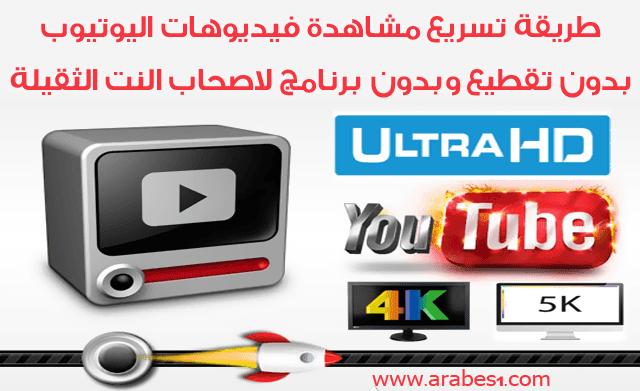 كيفية تسريع و مشاهدة فيديوهات اليوتيوب بجودة HD ULTRA 5K 4K