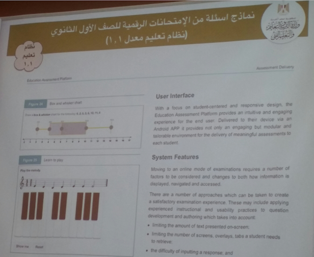 نماذج من امتحانات الثانوية العامة فى النظام الجديد للتعليم 2019