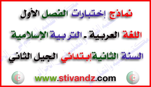 نماذج إختبار في اللغة العربية والتربية الإسلامية الفصل الأول السنة الثانية إبتدائي الجيل الثاني
