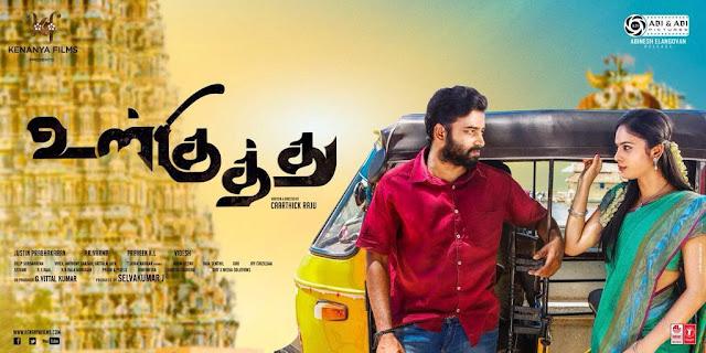 Ulkuthu Tamil Movie Latest Posters