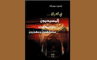 المسيحيون العراقيون .. متابعة تشخيصية للمونسنيور الدكتور بيوس قاشا