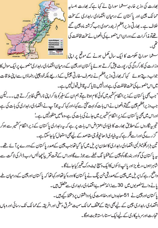 geopolitical importance of pakistan essay Get custom essay sample written according to your requirements  it includes the  indian state of jammu and kashmir as well as the pakistani states of  the  current geo strategic position for kashmir is dictated by three emerging nations,.
