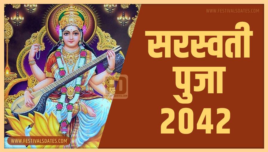 2042 सरस्वती पूजा तारीख व समय भारतीय समय अनुसार