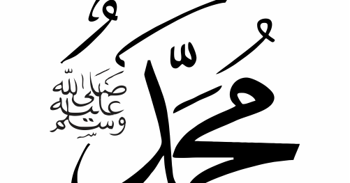 Kaligrafi Allah Muhammad Cdr Gambar Islami