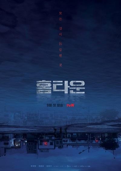Mặt Tối Của Bình Yên - Hometown (2021)