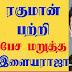 Ilayaraja's EGO-Avoids to Speak About A. R. Rahman