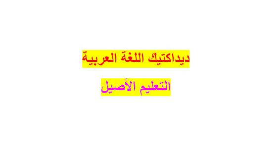 ديداكتيك اللغة العربية التعليم الأصيل
