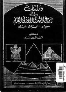 تحميل كتاب دراسات في تاريخ الشرق الأدنى القديم pdf - أحمد أمين سليم