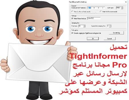 تحميل TightInformerPro مجانا برنامج لإرسال رسائل عبر الشبكة وعرضها على كمبيوتر المستلم كمؤشر