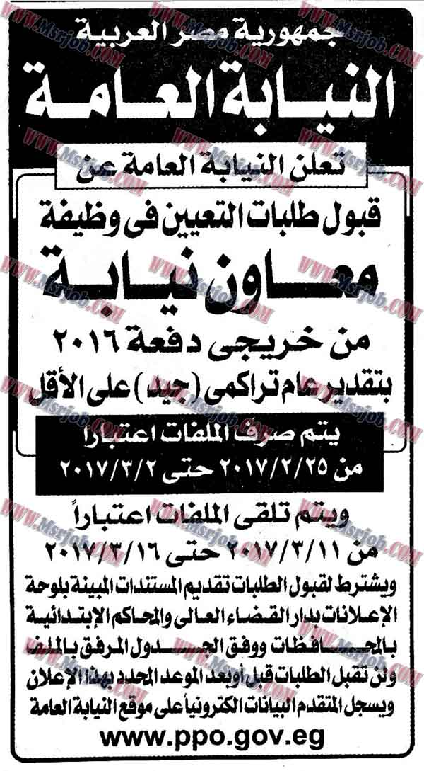 الاعلان الرسمي لوظائف النيابة العامة لتعيين دفعة 2016 - منشور 21 / 2 / 2017