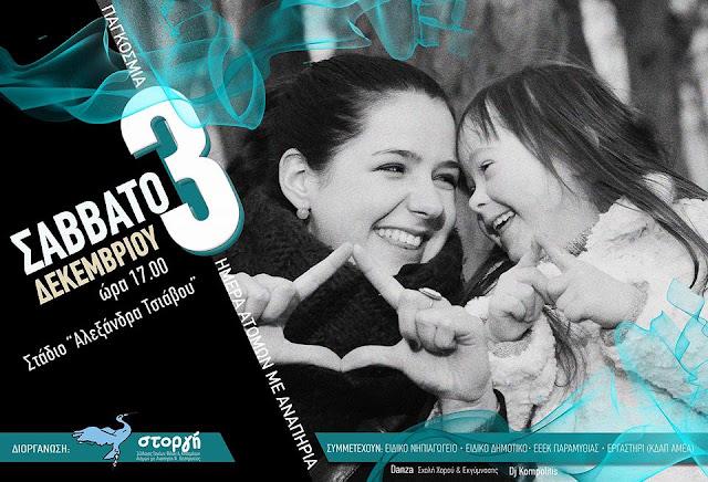 Ηγουμενίτσα: Το Σάββατο 3 Δεκεμβρίου η γιορτή για την ημέρα ατόμων με αναπηρία