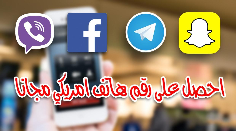 كيفية الحصول على رقم هاتف امريكي مجانا لتفعيل حسابك في الواتس اب وفيسبوك وفايبر وتيليغرام وغيرها